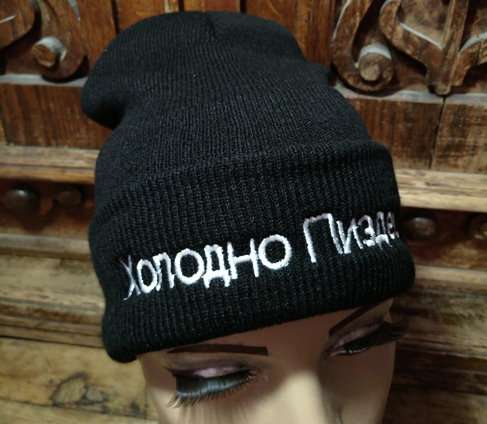 шапка холодно пиздец хочу купить